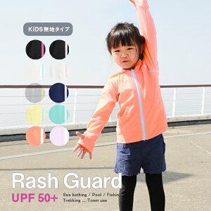 ラッシュガード 無地 キッズ 子供 女の子 男の子 UPF50+ かわいい おしゃれ 水泳 水泳 プール 海 紫外線 カット アウトドア 日焼け対策 UVカット UPF50+ ジップアップ 長袖 パーカー フード 指