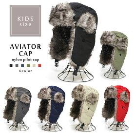 キッズ ナイロン アビエーター アビエイター 帽子 キャップ パイロット帽 パイロットキャップ 飛行帽 フェイクファー キルティング カジュアル タウンユース 冬 ふわふわ あったか 男女 男の子 女の子 こども 子供