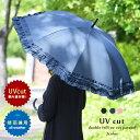 レディース 日傘 長傘 大きめ UVカット ビッグサイズ 晴雨兼用 ダブルフリル フリル UV 紫外線 対策 雨傘 可愛い おしゃれ 日焼け防止 かわいい 上品 暑さ対策 ピンク ネイビー ブラック 黒 青 送料無料 敬老の日