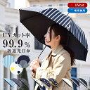 日傘 UVカット 遮光 99.9 uv対策 紫外線 晴雨兼用 軽量 パラソル 遮熱 レディース アンブレラ ブラック ネイビー アイ…
