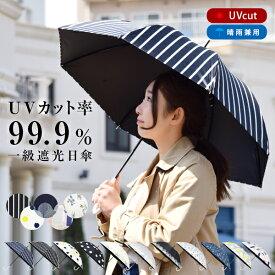 日傘 UVカット 遮光 99.9 uv対策 紫外線 晴雨兼用 軽量 パラソル 遮熱 レディース アンブレラ ブラック ネイビー アイボリー グレー 長傘 かわいい 上品 1級遮光 一級遮光 おしゃれ 母の日 敬老の日 完全遮光 100%遮光 ドット ストライプ スカラップ 送料無料