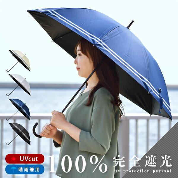 100% 遮光 日傘 UVカット ボーダー uv対策 紫外線 晴雨兼用 大きめ 大きい パラソル ラージ シンプル カジュアル 撥水加工 遮熱 レディース メンズ アンブレラ暑さ対策 プレゼント 敬老の日長傘 かわいい 上品 1級遮光 おしゃれ