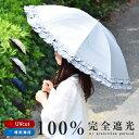100% 遮光 日傘 UVカット 晴雨兼用 uv対策 紫外線 大きめ 大きい パラソル フリル エレガント 遮熱 撥水加工 レディ…