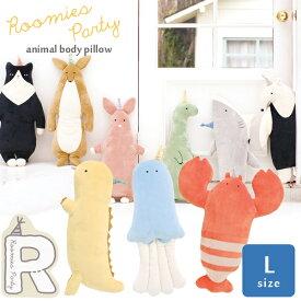 ルーミーズパーティー Lサイズ 抱き枕 ぬいぐるみ かわいい ネコ ねこ 猫 アリクイ カンガルー ブタ 豚 キョウリュウ 恐竜 サメ ロブスター トカゲ クラゲ 宇宙人 抱きまくら クッション ふわふわ フワフワ もちもち かわいい もこもこ りぶはあと