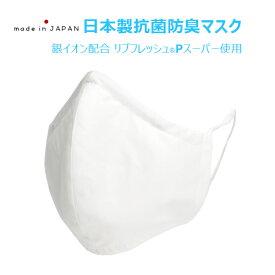 数量限定 抗菌 マスク 洗える 日本製 在庫あり 抗菌マスク 銀イオン 防臭 抗菌加工 制菌加工 フェイスマスク UVカット 立体裁断 飛沫防止 【ゆうメール便送料無料】