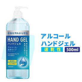 除菌 アルコール ハンドジェル ウイルス対策 除菌ジェル 手洗い 携帯用 携帯 消毒 かわいい 持ち運び アウトドア 綺麗 ハンドソープ 大容量 アルコール占有率55~58%