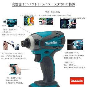 【日本仕様】MAKITAマキタ18Vインパクトドライバー4点セット!インパクトXDT+急速充電器DC18RC+純正バッテリーBL1830+専用ハードケース/電動ドリル震動コードレスTD146DRFX同等品