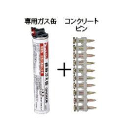 マキタ ピンガスセット 2640 GN420C用 コンクリート用 40mm F-60659 ガスピン