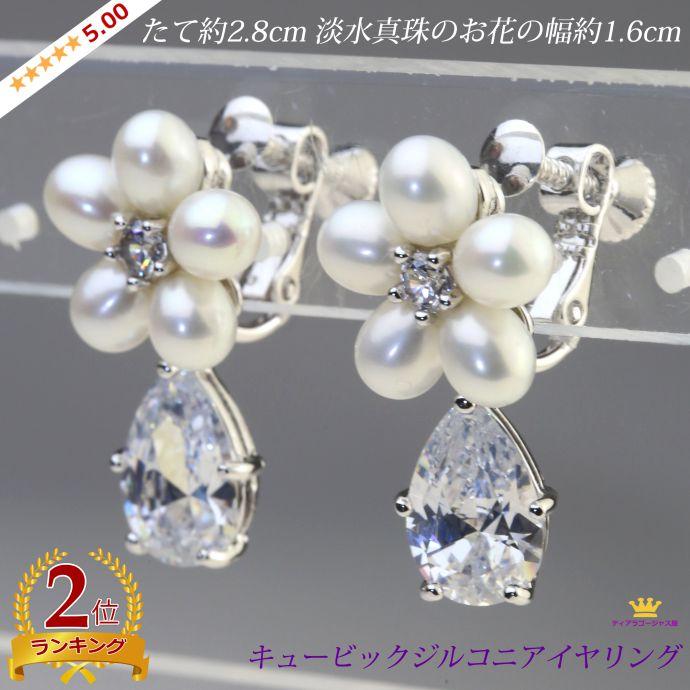 イヤリング CZダイヤ(キュービックジルコニア) 淡水真珠 レディース ぶらさがり sssB プレゼント