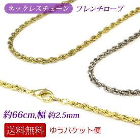 【 送料無料 】 ネックレスチェーン アクセサリーパーツ フレンチロープ 替チェーン 66cm 66センチ 幅2.5mm chain-01-25 プレゼント