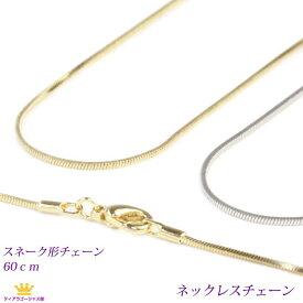 【 送料無料 】 ネックレスチェーン 60cm ゴールド シルバー ロング レディース メンズ アクセサリーパーツ スネークタイプ chain-04-60 プレゼント