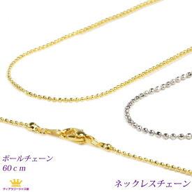 【 送料無料 】 ネックレスチェーン アクセサリーパーツ ボールチェーン 60センチ ゴールド 金色 chain-06-60 キャッシュレス ポイント 還元