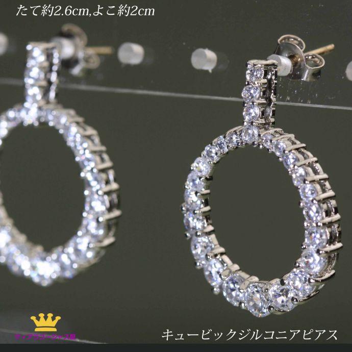 CZダイヤ(キュービックジルコニア)ピアスリングモチーフ mor10p-05 sssB プレゼント