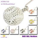 【 送料無料 】 野球ボール ベースボール クリスタルガラス ペンダントネックレス baseball rz14n-21 プレゼント 母の日