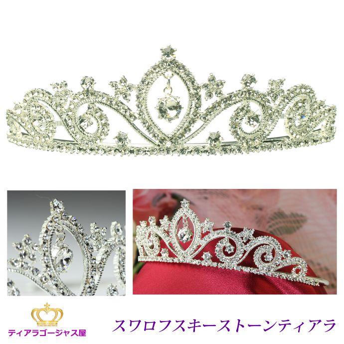 ティアラ ウェディング 送料無料 王冠 結婚式 ブライダル カチューシャ ブライダル ウエディングレンタル スワロフスキー sssE プレゼント