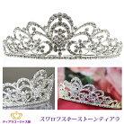 【 送料無料 】 ティアラ ウェディング 結婚式 王冠 髪飾り カチューシャ ヘアアクセサリー …