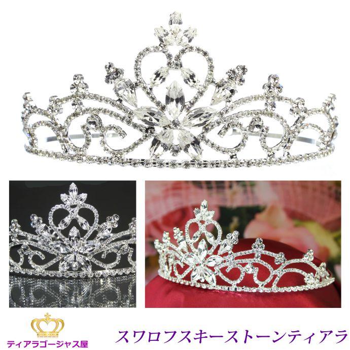 ティアラ 送料無料 豪華 ゴージャス 背の高い 王冠 ウェディング 結婚式 ブライダル sssE プレゼント