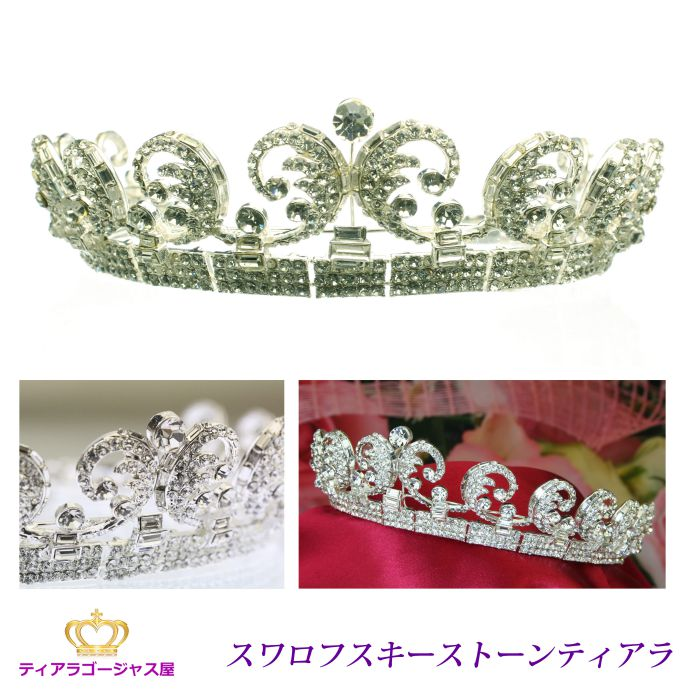 ティアラ キャサリン王妃着用と同じデザイン ウェディングティアラ スワロフスキークリスタル ブライダル小物 プレゼント