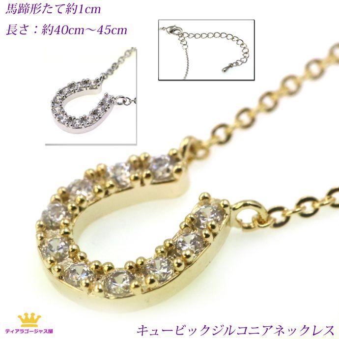 ネックレス レディース CZダイヤ(キュービックジルコニア) ネックレス 馬蹄形ネックレス シルバー ゴールドz205 sssC プレゼント