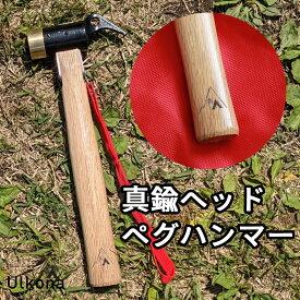【6月中旬入荷予定】Ulkona ウルコナ ペグハンマー 真鍮 ヘッド 木製 ハンドル アウトドア ハンマー BBQ災害 対策 父の日 プレゼント 実用的