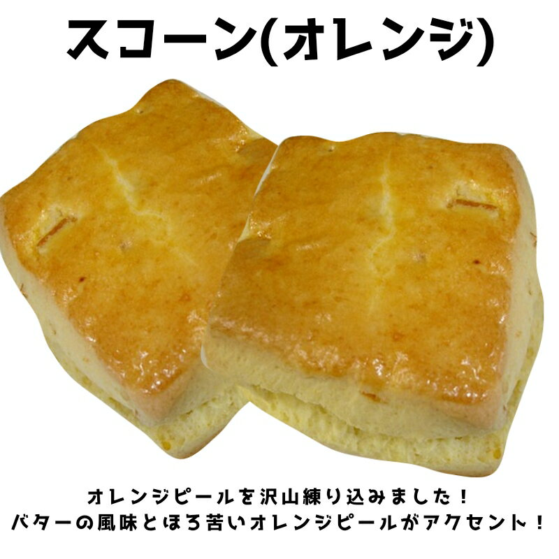 スコーン/オレンジピール(2個)