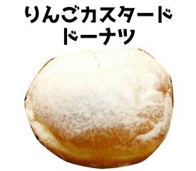 りんごカスタードドーナツ(1個)
