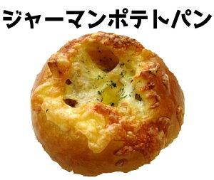 ジャーマン ポテトパン