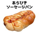 あらびきソーセージパン