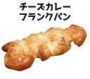 チーズカレーフランクパン