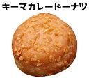 キーマカレードーナツ