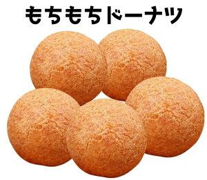 もちもちドーナツ(5個入)