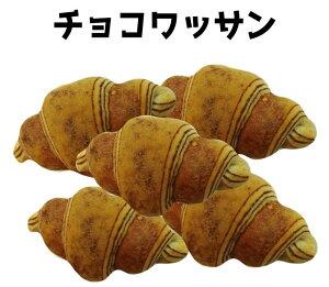 チョコワッサン(5個入)