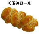 くるみロール(3個入)
