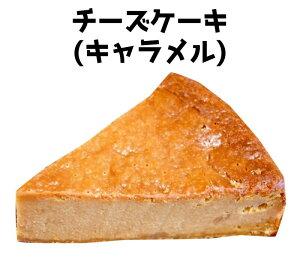 キャラメル・チーズケーキ