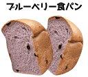 ブルーベリー食パン(1斤)スライス無し