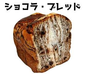 【1本サイズ】ショコラ・ブレッド