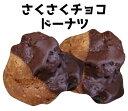 さくさくチョコドーナツ(2個入)