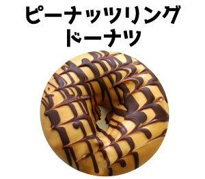ピーナッツリングドーナツ