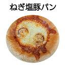 ねぎ塩豚パン