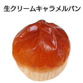 生クリームキャラメルパン