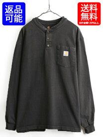 大きいサイズ XL 人気の 黒 ■ カーハート ヘンリーネック ポケット付き コットン 長袖 Tシャツ ( メンズ 男性) 古着 CARHARTT ロンT ポケT  【USA古着】中古 プルオーバー ビッグシルエット オーバーサイズ ワンポイント ロゴT K128 長袖Tシャツ ブラック ヘビーウェイト