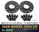 BMW用HGBワイドトレッドホイールスペーサー(2枚組)+ M14xP1.25ロングボルト10-12-15-18-20ミリ/PCD120mm/HUB72.5/5...