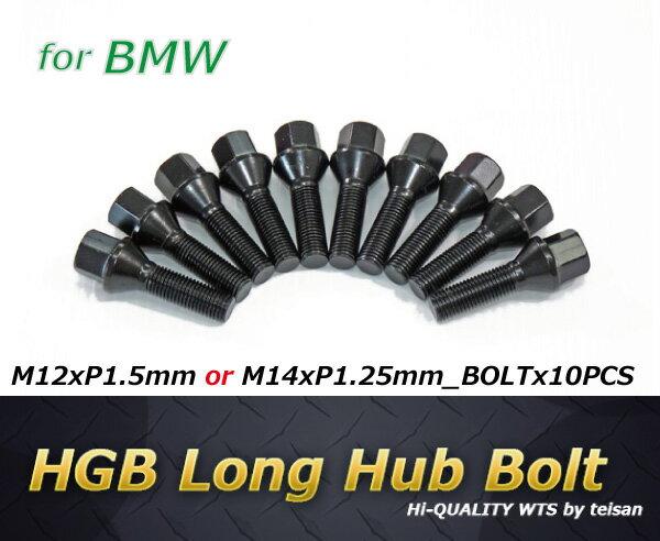 BMW用ロングハブボルト ワイドトレッドホイールスペーサー用(10本) M12/M14ホイールボルト首下36-38-41-44-46mm/BP1.5mm-BP1.25mm/クロモリブラック【送料無料】【RCP】【即日出荷可能】【05P01Oct16】