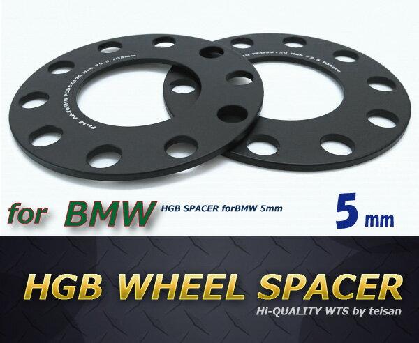 BMW用HGBワイドトレッドホイールスペーサー(2枚組)5ミリ/PCD120mm/HUB72.5/5Hx2/ブラックアルマイト仕様【送料無料】【ハンガーボルトをプレゼント】【RCP】【即日出荷可能】【05P01Oct16】