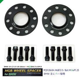BMW用HGBワイドトレッドホイールスペーサー(2枚組)+ M14xP1.25ロングボルト10-12-15-18-20ミリ/PCD120mm/HUB72.5/5Hx2/ブラックアルマイト仕様送料無料 ハンガーボルトをプレゼント