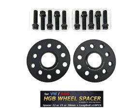 VW/Audi(ワーゲン/アウディ)用HGBワイドトレッドホイールスペーサー(2枚組)厚み12or15or18or20セレクト + M14専用ロングボルト対応PCD100x5H&112x5H/HUB57/こだわりブラックアルマイト仕様