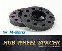M-Benz(ベンツ)用HGBワイドトレッドホイールスペーサー(2枚組)12or15or20ミリ/PCD112mm/HUB66.6/5Hx2/ブラックアルマイト...