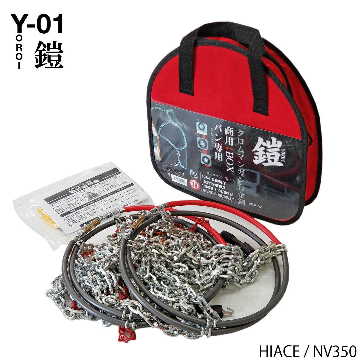 商用VAN/1BOX専用タイヤチェーン 鎧-YOROI- Y-01 トヨタ(TOYOTA)ハイエース/日産(ニッサン)キャラバン・ホーミーなど,ジャッキアップ不要のワンタッチチェーン four's 15インチ/LTタイヤOK 送料無料