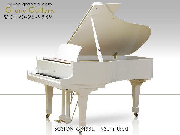 【ポイント2倍】【リニューアルピアノ】BOSTON(ボストン)GP193II ホワイト【中古】【中古ピアノ】【中古グランドピアノ】【グランドピアノ】【181015】