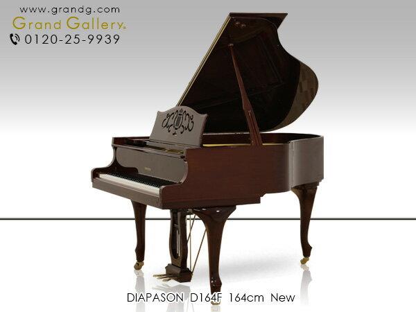 【新品ピアノ】【新古品ピアノ】DIAPASON(ディアパソン)D164F【新品ピアノ】【新品グランドピアノ】【木目】【猫脚】【新古品】【新古品グランドピアノ】【181208】